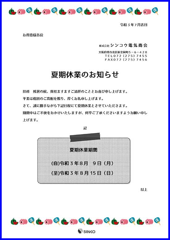 kakiyasumi-2021